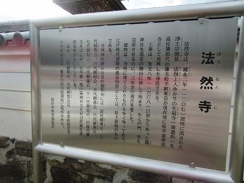 1612honenji002.jpg