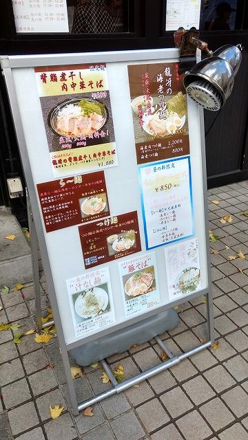 1612ryuko002.jpg