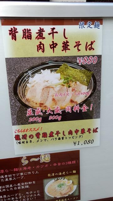1612ryuko003.jpg