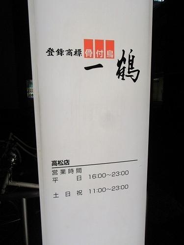 1612tori002.jpg