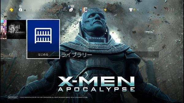 PSplus PSプラス テーマ トロ どこでもいっしょ ドラゴンボールゼノバース X-MEN APOCALYPSE