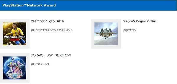 PSアワード2016 PlayStation™Network Award  ドラゴンズドグマオンライン