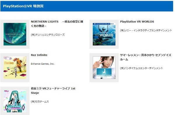 PlayStation®VR 特別賞 PSアワード2016 サマーレッスン