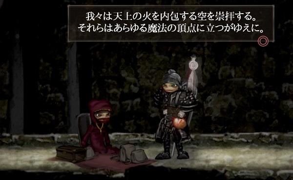 PS4 ソルトアンドサンクチュアリ Salt and Sanctuary プレイ日記 ダークソウル風2Dアクション
