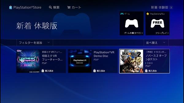 PS4 ドラゴンボールゼノバース2 体験版 10月14日 配信 オープンベータ