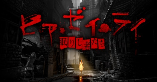 PS4 PSVR PlayStationVR専用ソフト ヒア・ゼイ・ライ  –眠りし者たち- ホラーアドベンチャー 伊集院光 おすすめゲーム