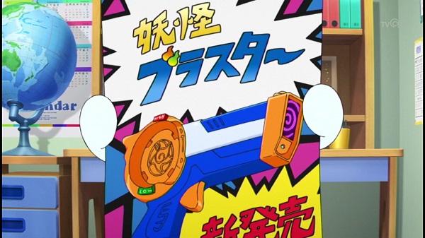 アニメ 妖怪ウォッチ 143話 感想 妖怪ブラスター
