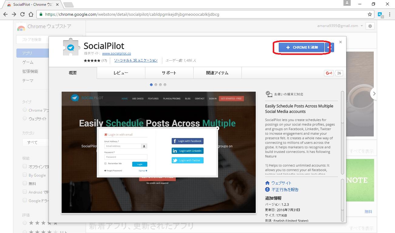 socialpilot13.png