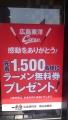 20161030一風堂