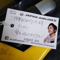 秋田空港JAL