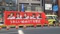 年賀状嵐トラック