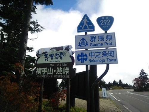 2志賀草津ドライブ
