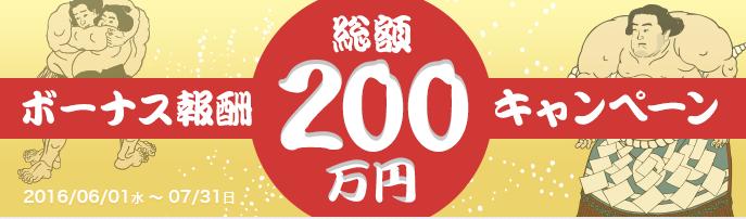 200万円キャンペーン