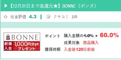 BONNE_20161227200732124.png