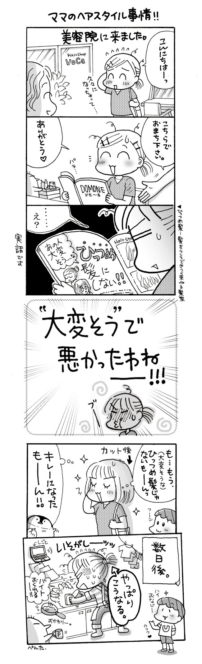 ママのヘアスタイル事情-1(650トーン)