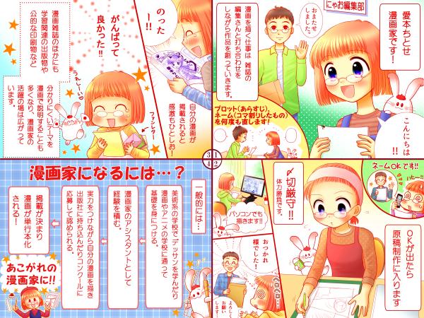 漫画家-4コマ漫画-(統合)-ブログ用600