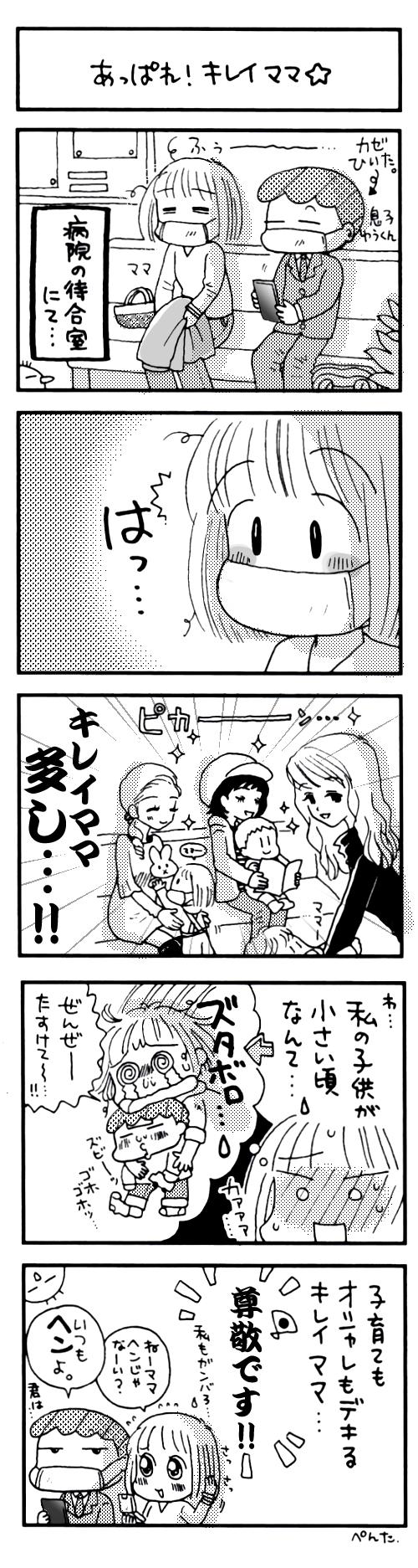 キレイママ-タテ並び500(完成)直し