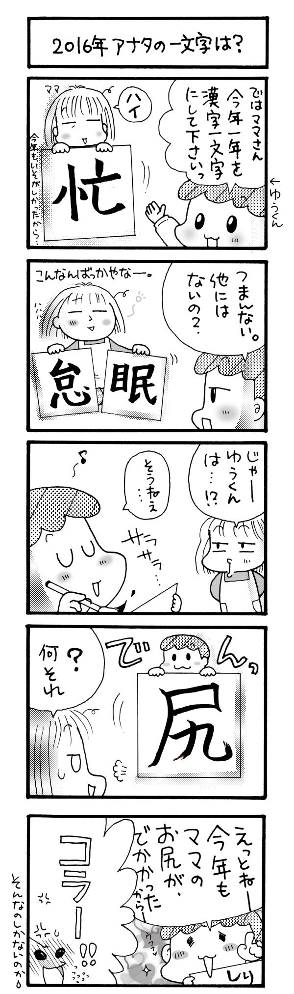2016年の一文字(たてならび)600完成-5コマ