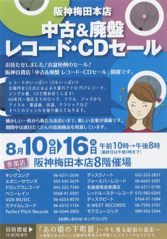 2016 阪神梅田本店 中古&廃盤レコード・CDセール