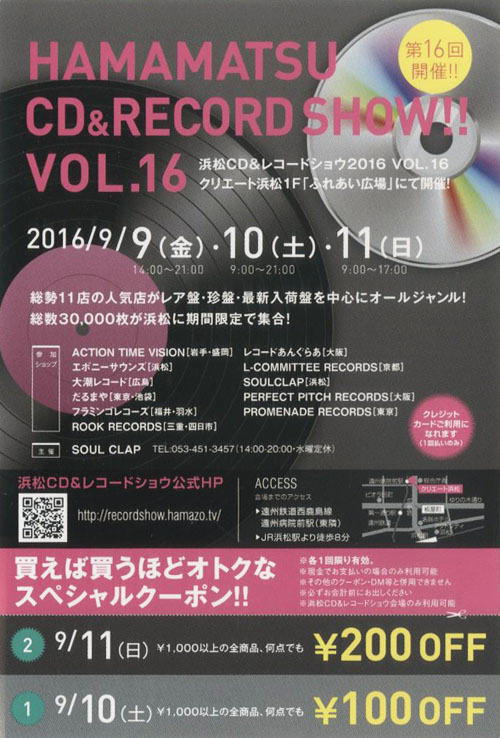 浜松レコードショウ 16