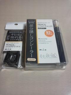 1コンシーラー61210_2004~01