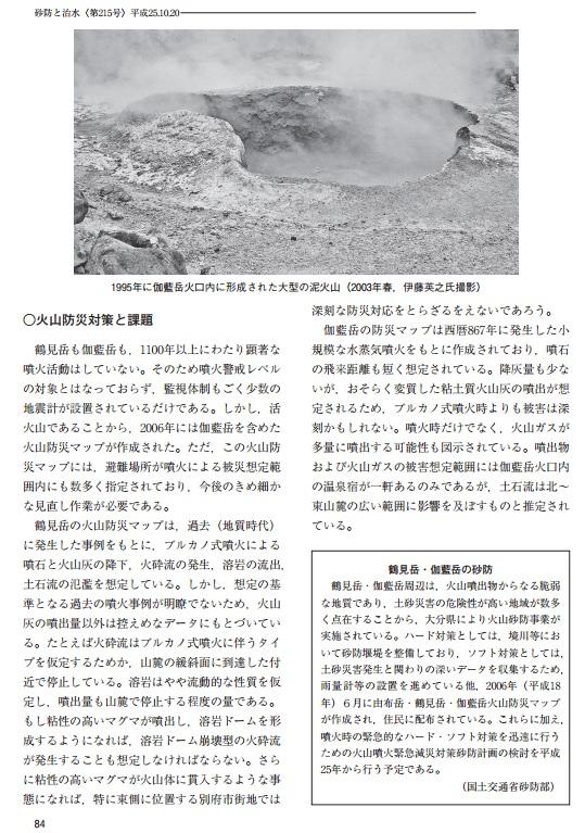 火山水蒸気爆発