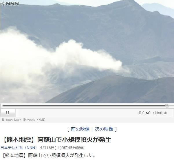 阿蘇山噴火2