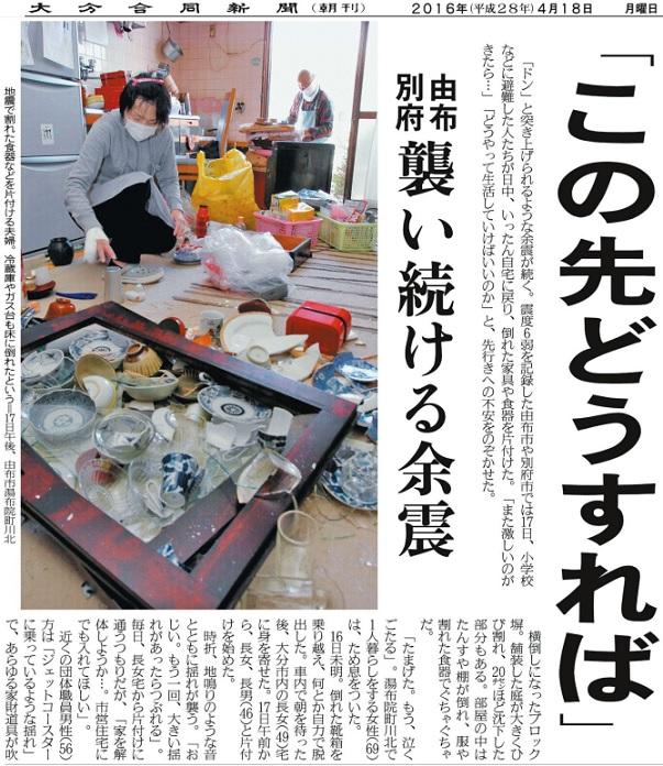 20160418新聞