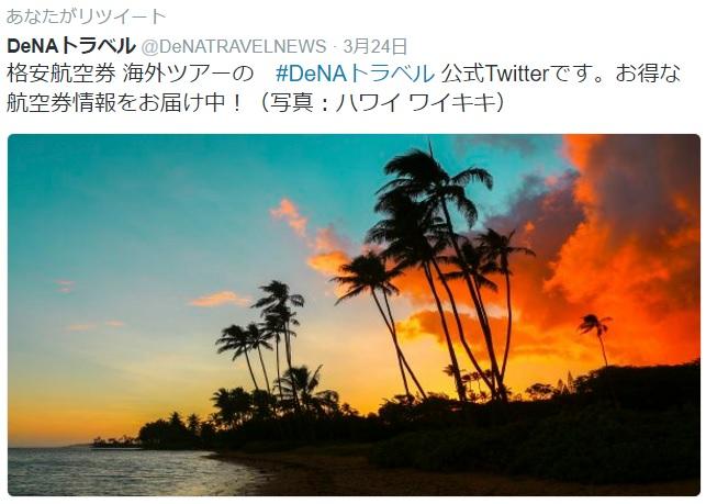 ハワイへ避難