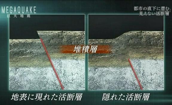 次の直下地震2