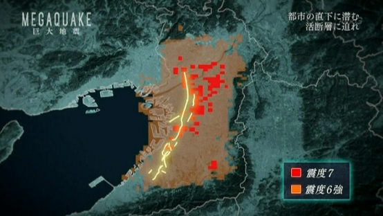 次の直下地震4
