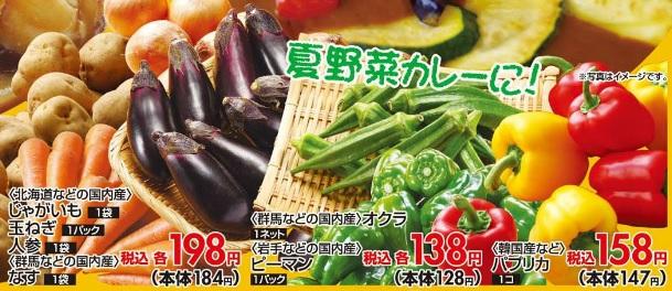 福島さんが無いスーパー