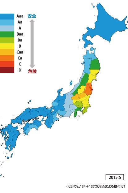 201505汚染地図