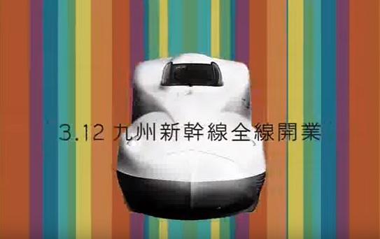 312九州新幹線