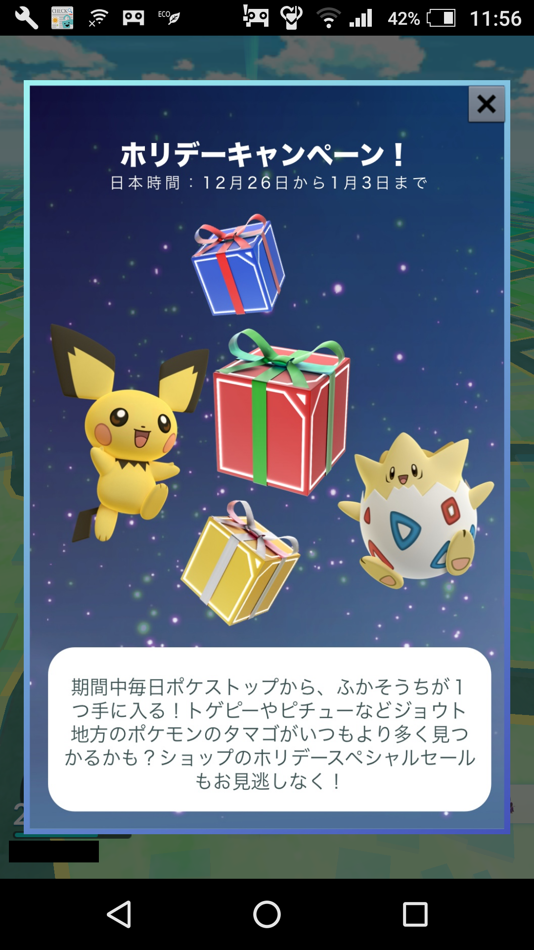Screenshot_20161224-115607_編集