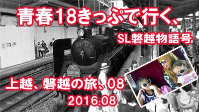banetumonogatari20160833.jpg