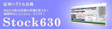 シグナル会員_stock630_青系