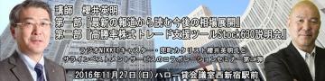 sak_main_image_bannar (002)櫻井セミナー2016.11.27バナー