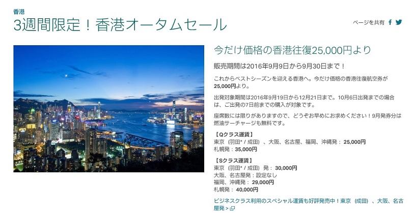 香港オータムセール