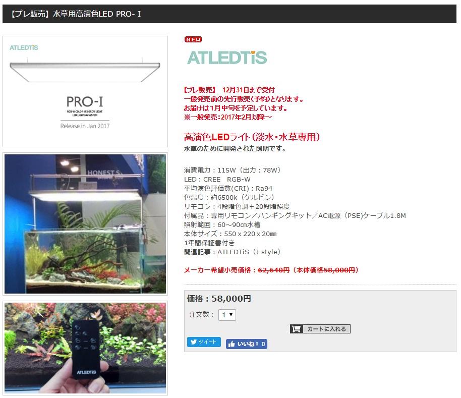 プレ販売_PRO-Ⅰ