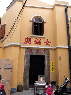 マカオ6070女媧廟