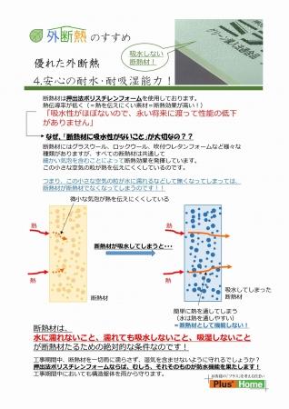 外断熱のすすめ-004