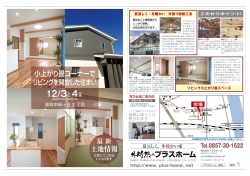 H2811_Ph緑ヶ丘2(表)