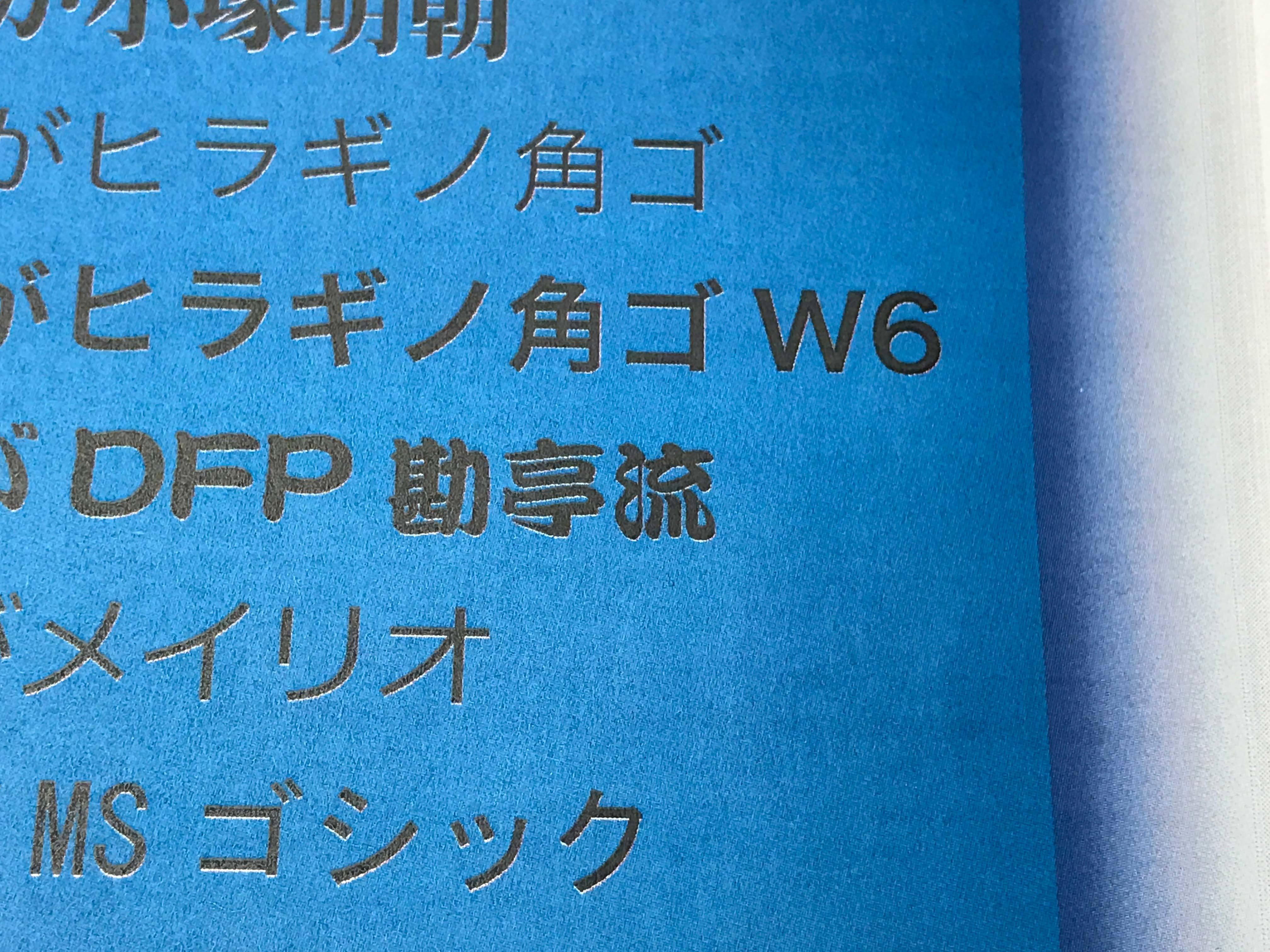 pdf グラデーション ベタ塗り 印刷
