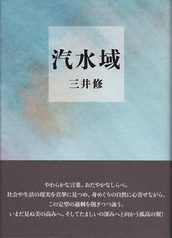汽水域_NEW