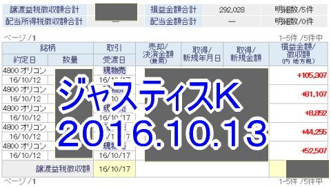 20161013.jpg