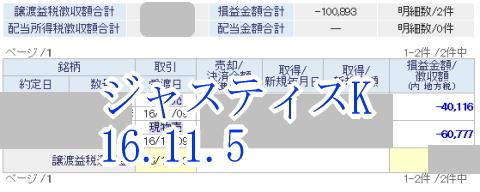 20161105.jpg