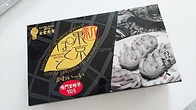 箱20160520