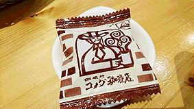 豆菓子20160606
