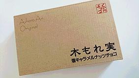 チョコ箱20160711
